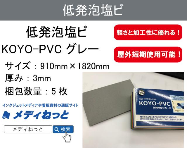 低発泡塩ビ板(KOYO-PVC グレー)厚み:3mm/サイズ:910mm×1820mm【5枚入り】