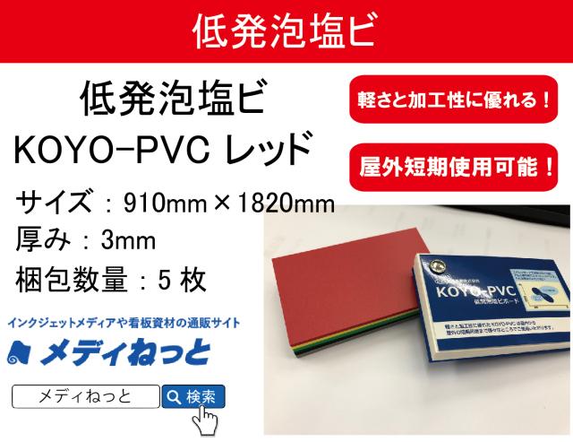 低発泡塩ビ板(KOYO-PVC レッド)厚み:3mm/サイズ:910mm×1820mm【5枚入り】