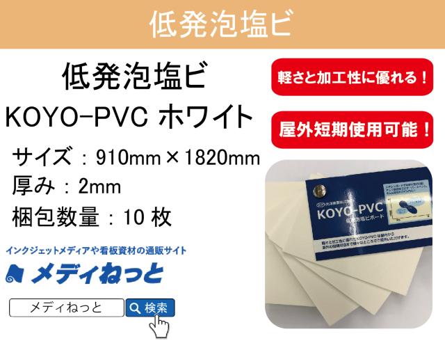 低発泡塩ビ板(KOYO-PVC ホワイト)厚み:2mm/サイズ:910mm×1820mm【10枚入り】