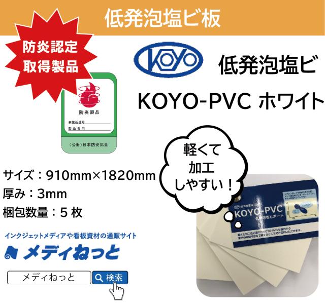 低発泡塩ビ板(KOYO-PVC ホワイト)厚み:3mm/サイズ:910mm×1820mm【5枚入り】