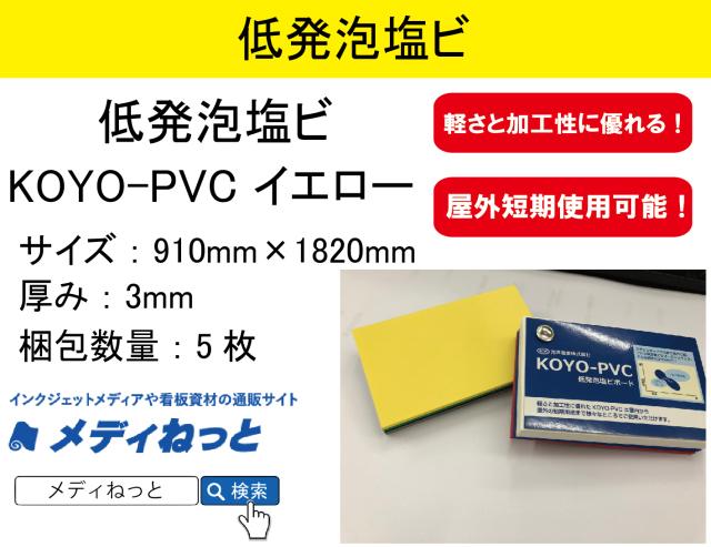 低発泡塩ビ板(KOYO-PVC イエロー)厚み:3mm/サイズ:910mm×1820mm【5枚入り】
