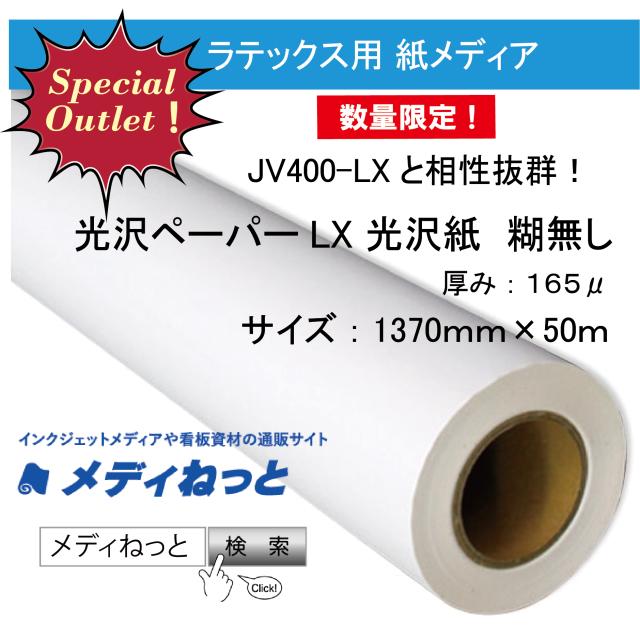 【特価品】ラテックスインク用グロス紙(光沢ペーパーLX) 1370mm×50m