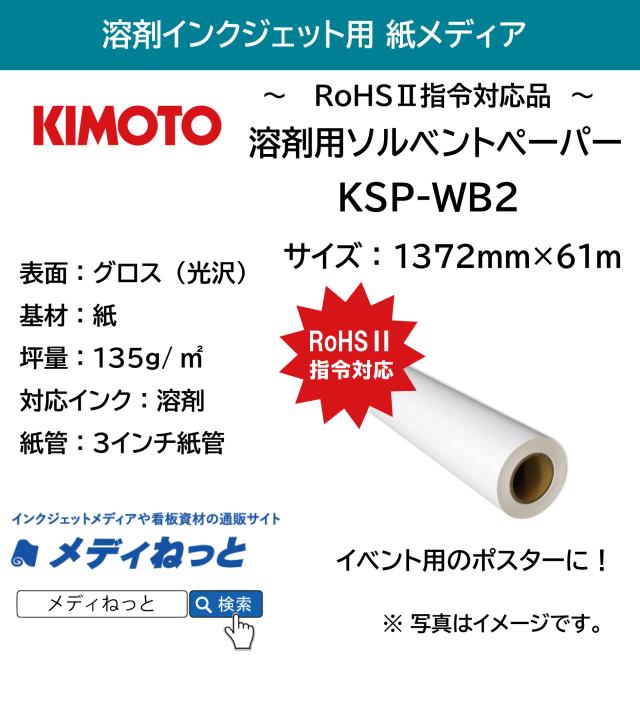 【RoHS(II)指令対応品】溶剤用ソルベントペーパー(KSP-WB2) 1372mm×61m