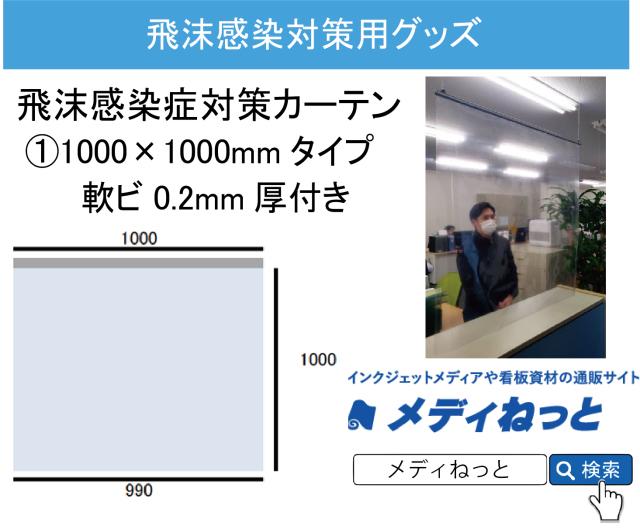 飛沫感染症対策カーテンセット(1000mm×1000mm) 軟ビ0.2mm厚付き