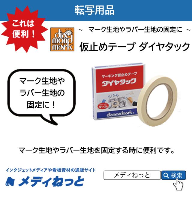 仮止め用テープ ダイヤタック(DS265) 幅12mm×25m巻