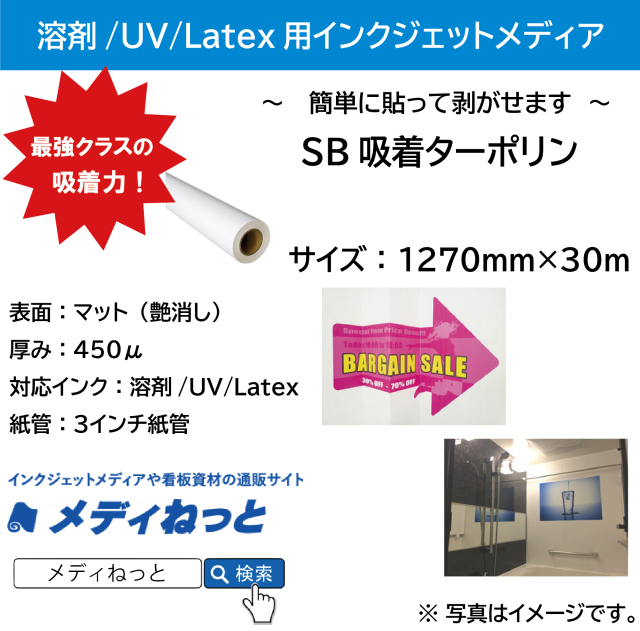 【溶剤、UV、Latex対応】SB吸着ターポリン 1270mm×30m