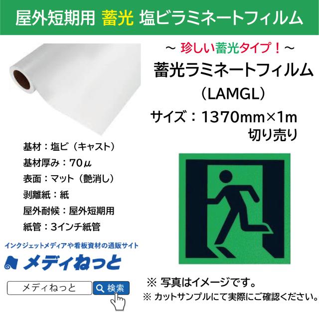 【切り売り】蓄光ラミネート LAMGL(マット)  1370mm×1m