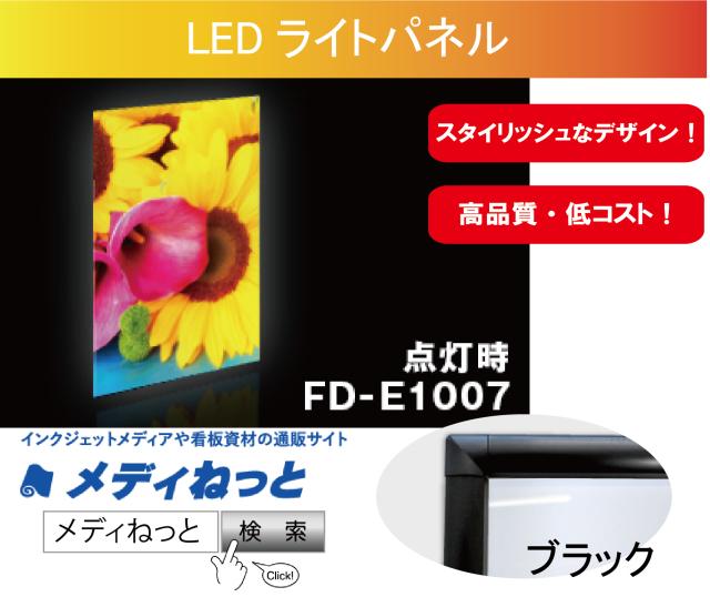 ソレイタDライトパネル2 FD-E1007(ブラック) A2 【SOLEITA D-Light Panel II】
