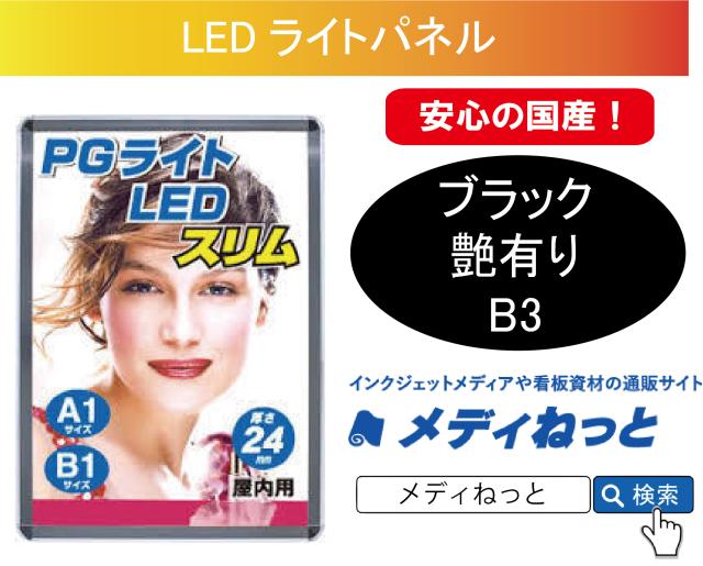 【R型】PGライトLEDスリム 32R(屋内用) ブラック艶有り B3