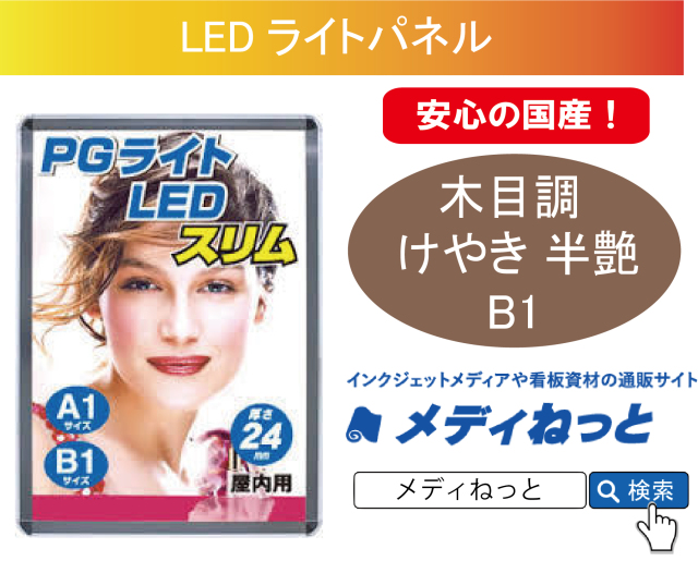 【R型】PGライトLEDスリム 32R(屋内用) 木目調(けやき 半艶有り) B1