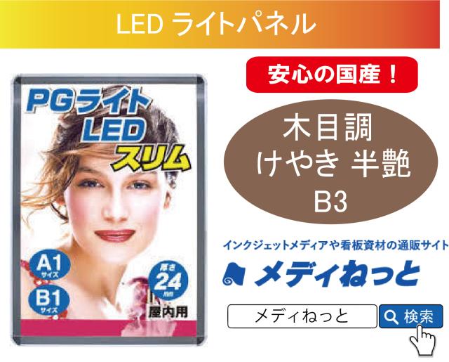 【R型】PGライトLEDスリム 32R(屋内用) 木目調(けやき 半艶有り) B3