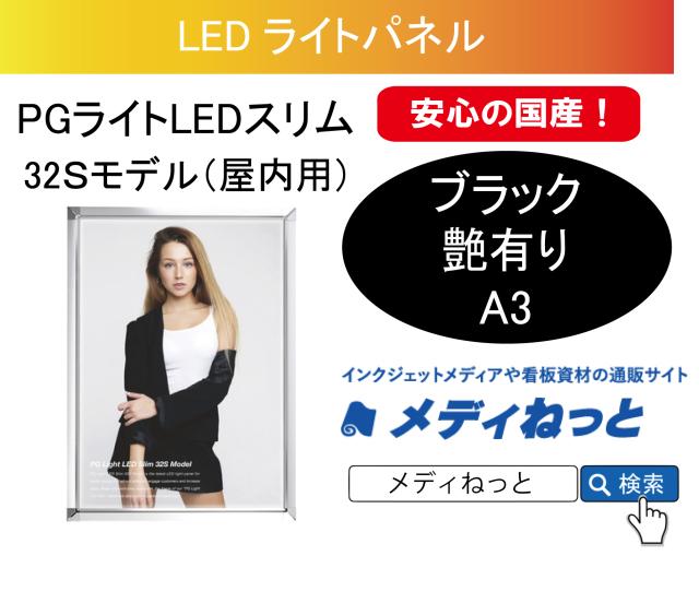 【S型】PGライトLEDスリム 32S(屋内用) ブラック艶有り A3