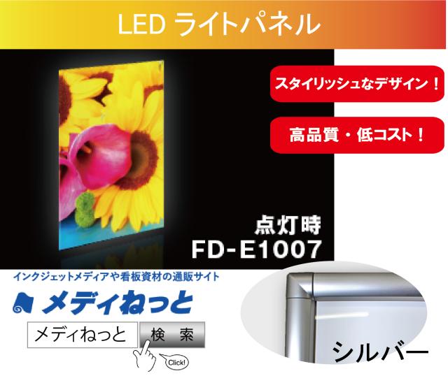 ソレイタDライトパネル2 FD-E1007(シルバー) A2 【SOLEITA D-Light Panel II】