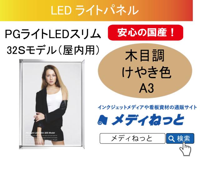 【S型】PGライトLEDスリム 32S(屋内用) 木目調けやき色 A3