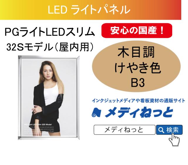 【S型】PGライトLEDスリム 32S(屋内用) 木目調けやき色 B3