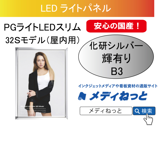 【S型】PGライトLEDスリム 32S(屋内用) 化研シルバー B3