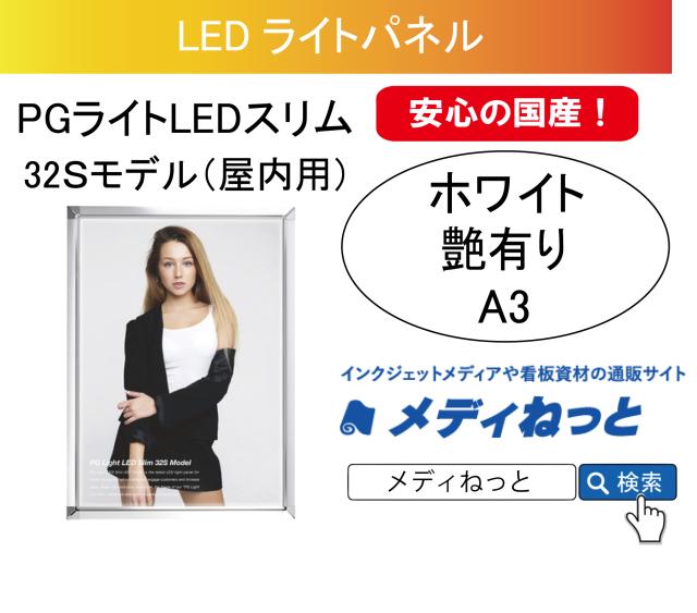 【S型】PGライトLEDスリム 32S(屋内用) ホワイト艶有り A3