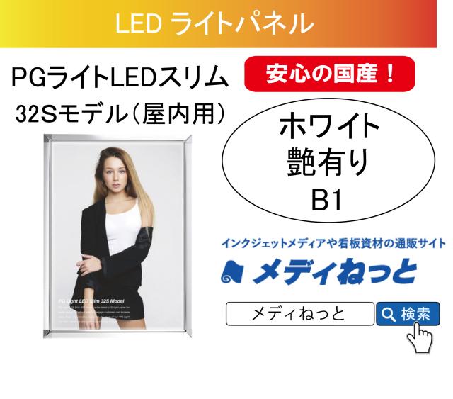 【S型】PGライトLEDスリム 32S(屋内用) ホワイト艶有り B1