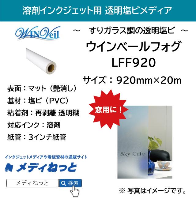 【スリガラス調の透明塩ビメディア】ウインベールフォグ(LFF920) 920mm×20m