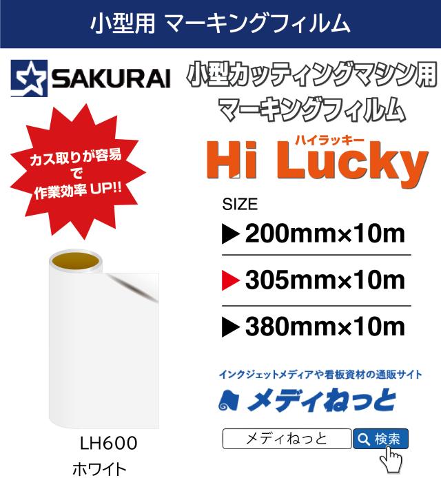 Hi Lucky / ハイラッキー カラーシート(LH600K30 シロ) 305mm×10M