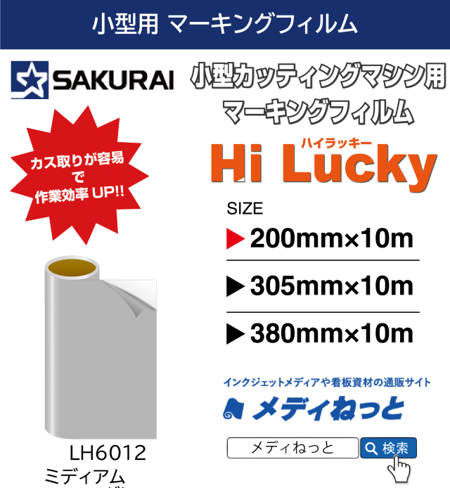 Hi Lucky / ハイラッキー カラーシート(LH6012K20 ミディアムグレー) 200mm×10M
