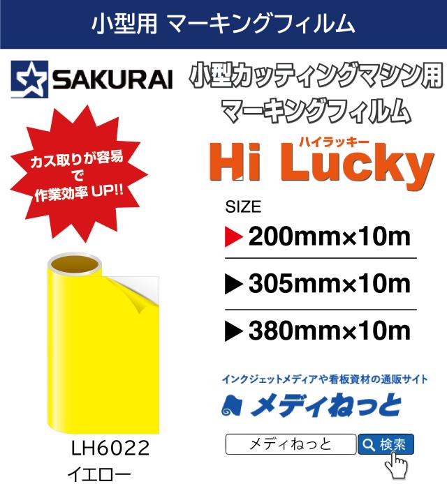 Hi Lucky / ハイラッキー カラーシート(LH6022K20 キイロ) 200mm×10M