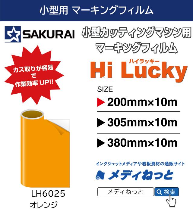 Hi Lucky / ハイラッキー カラーシート(LH6025K20 オレンジ) 200mm×10M