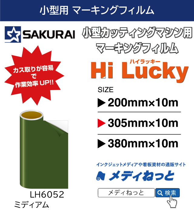 Hi Lucky / ハイラッキー カラーシート(LH6052K30 ミディアムグリーン) 305mm×10M
