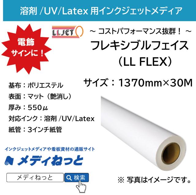 【溶剤/UV/Latex対応】FFシート(LL FLEX) 1370mm×30M