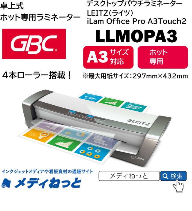 パウチラミネーター LEITZ(ライツ) iLam Office Pro A3 4本ローラー搭載(A3サイズ:厚み150μm迄対応)