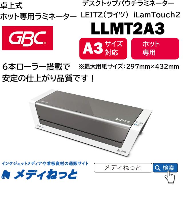 パウチラミネーター LEITZ(ライツ) iLamTouch2 6本ローラー搭載(A3サイズ:厚み150μm迄対応)