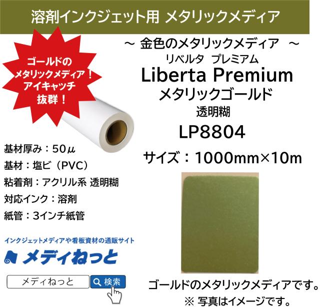 溶剤用メタリックゴールド リベルタプレミアム(LP8804) 1000mm×10m