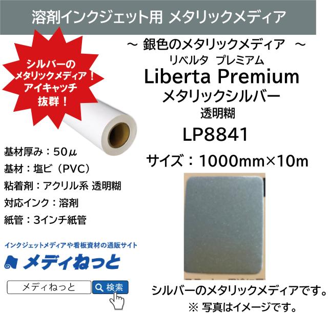 溶剤用メタリックシルバー リベルタプレミアム(LP8841) 1000mm×10m