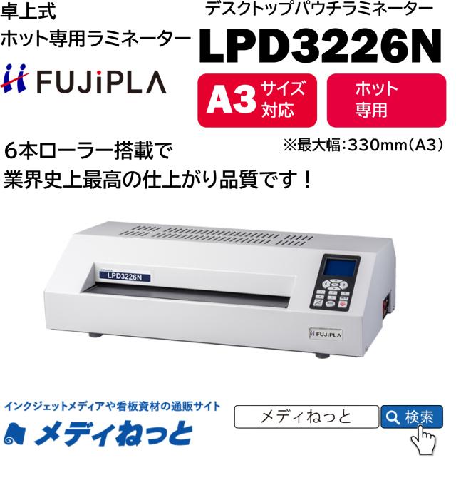 パウチラミネーター フジプラ(FUJIPLA) LPD3226N 6本ローラー搭載(A3サイズ:厚み350μm迄対応)