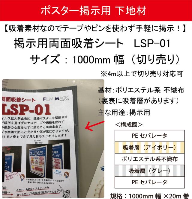 【4m以上で切り売り対応します】掲示板用両面吸着シート LSP-01 1000mm幅(切り売り)