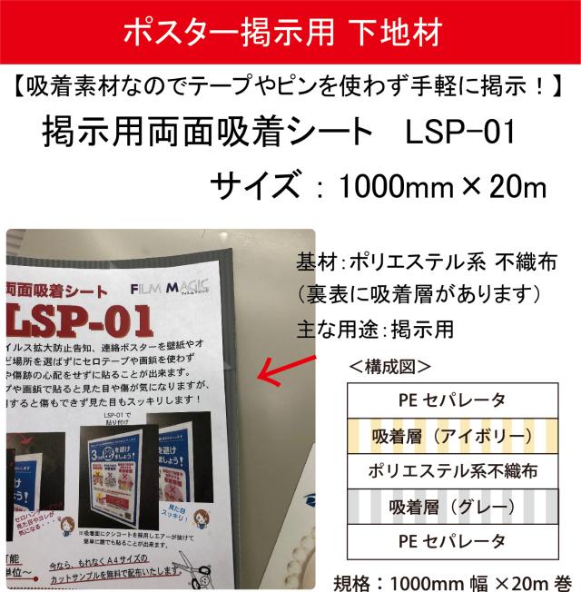 掲示板用両面吸着シート LSP-01 1000mm×20m