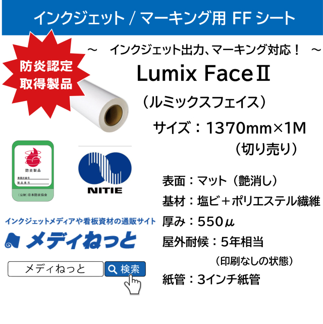 【別途梱包送料】LumixFace2(ルミックスフェイス)FF・フレキシブルフェイスシート (総厚:550μ/表面:マット) 1370mm×1m(切り売り)