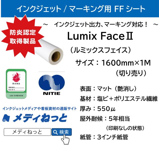 【別途梱包送料】LumixFace2(ルミックスフェイス)FF・フレキシブルフェイスシート (総厚:550μ/表面:マット) 1600mm×1m(切り売り)