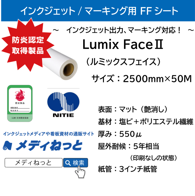 LumixFace2(ルミックスフェイス)FF・フレキシブルフェイスシート (総厚:550μ/表面:マット) 2500mm×50m