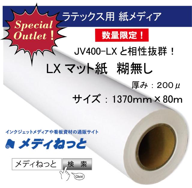 【特価品】ラテックスインク用マット紙(マットペーパーLX) 1370mm×80m