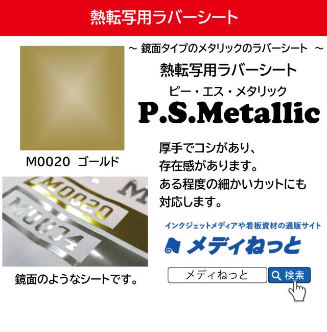 【鏡面タイプ】熱転写用ラバーシート (P.S.Metallic/ピーエス・メタリック)M0020ゴールド 500mm×25M