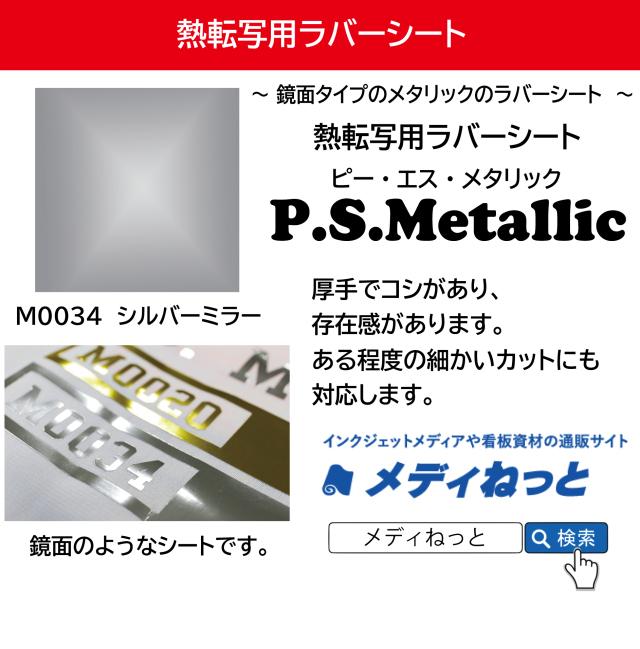 【鏡面タイプ】熱転写用ラバーシート (P.S.Metallic/ピーエス・メタリック)M0034シルバーミラー 500mm×25M