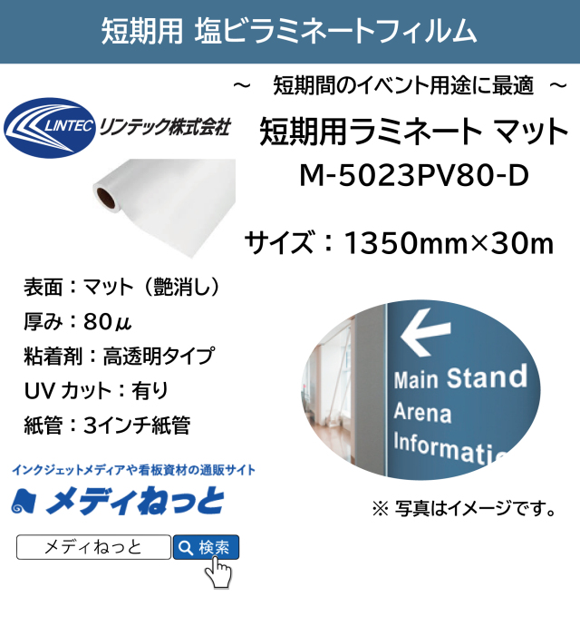 LAGプロテクト 短期用マットラミネートフィルム(M-5023PV80-D) 1350mm×30M