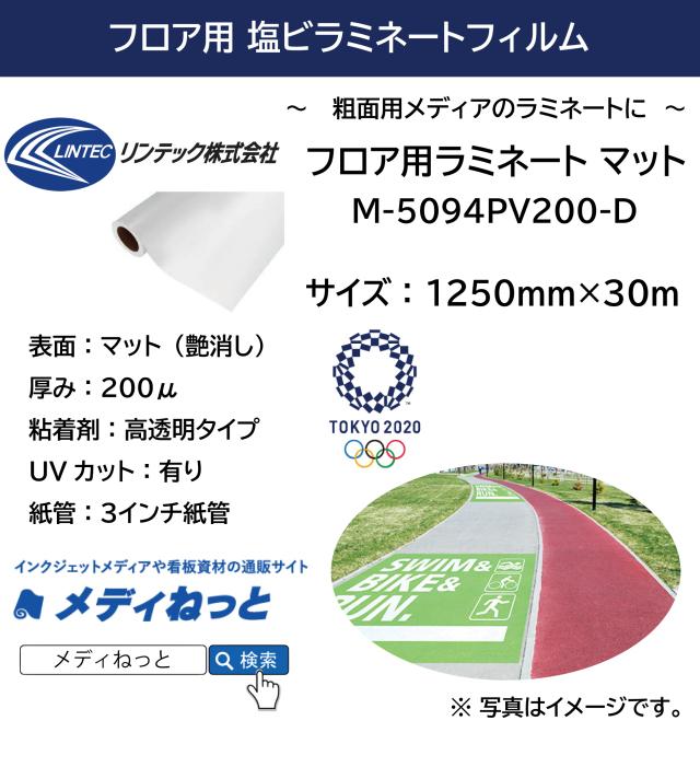 LAGプロテクト フロア用マットラミネートフィルム(M-5094PV200-D) 1250mm×30M