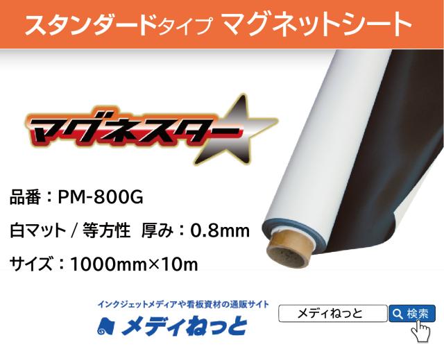 マグネスタ― 等方性マグネットシート(PM-800G/グロス) 厚み:0.8mm/サイズ:1000mm×10M