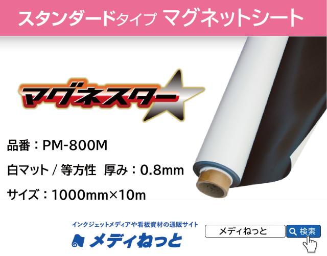 マグネスタ― 等方性マグネットシート(PM-800M/マット) 厚み:0.8mm/サイズ:1000mm×10M