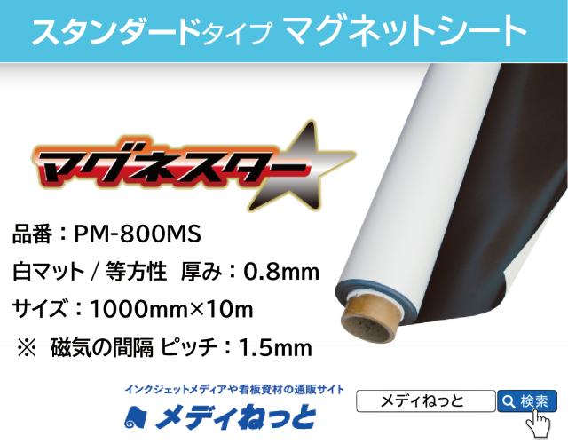 マグネスタ― 等方性マグネットシート(PM-800MS/マット) 厚み:0.8mm/サイズ:1000mm×10M
