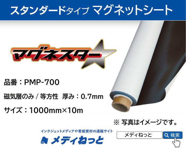 マグネスタ― 等方性マグネットシート(PMP-700/磁器層のみ) 厚み:0.7mm/サイズ:1000mm×10M