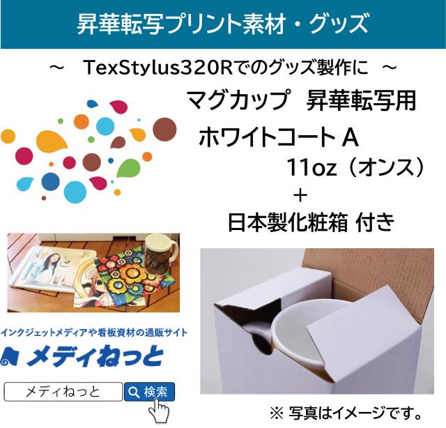 【36個セット】マグカップ 昇華転写用 ホワイトコートA 11oz(オンス)+粧箱(日本製)