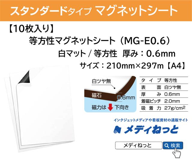 【10枚入り】等方性マグネットシート(MG-E0.6) 厚み:0.6mm/サイズ:A4 210mm×297mm